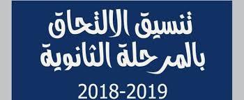 عاجل...نتيجة المرحلة الثالثة لتنسيق الجامعات 2018