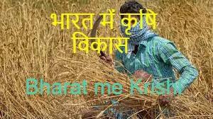 Bharat me Krishi - भारत में कृषि विकास
