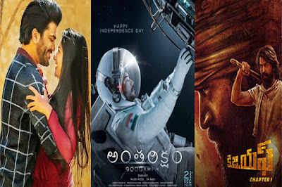 21-december-21-all-new-movies-andhra-talkies