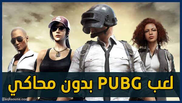 لعب PUBG pc بدون محاكي