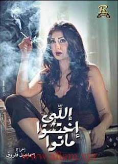 مشاهدة فيلم اللي اختشوا ماتوا