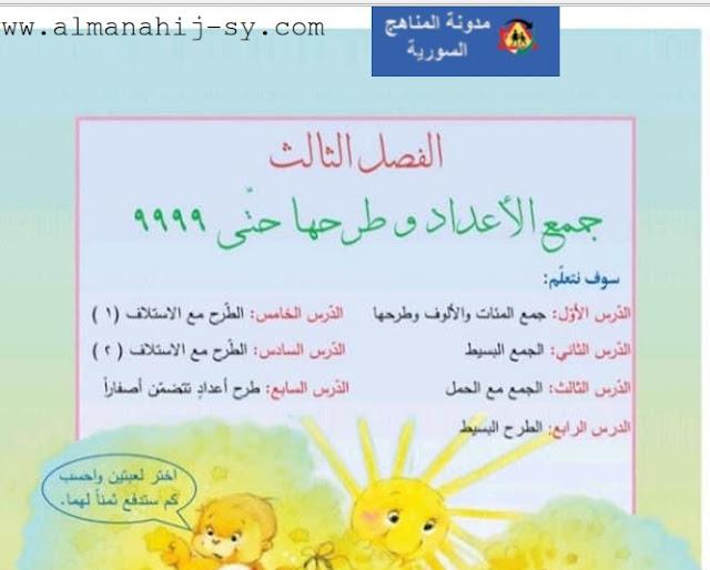 حل الوحدة الثالثة في الرياضيات الصف الثالث الفصل الأول المنهاج السوري