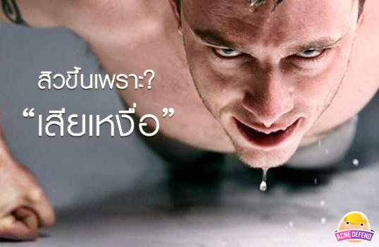 ทำไมออกกำลังกายแล้วสิวขึ้น