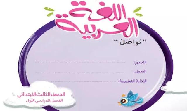 كتاب اللغة العربية للصف الثالث الابتدائي الترم الاول