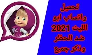 تحميل واتساب ابو الليث 2021