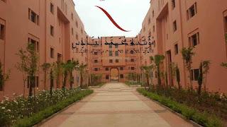 مؤسسة محمد السادس للتربية والتكوين تفتح باب الاستفادة من شقق بمراكش