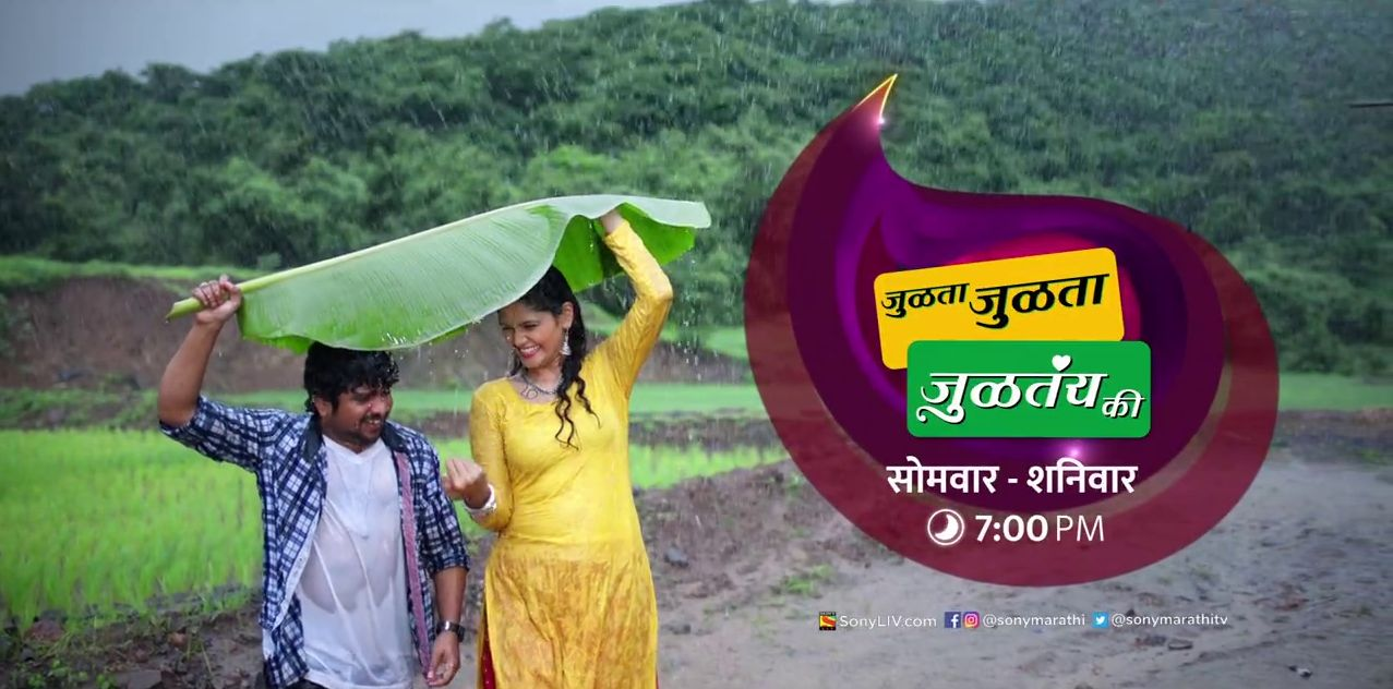 Sony Marathi Julta Julta Jultay Ki wiki, Full Star Cast and crew, Promos, story, Timings, BARC/TRP Rating, actress Character Name, Photo, wallpaper. Julta Julta Jultay Ki on Sony Marathi wiki Plot,Cast,Promo.Title Song,Timing