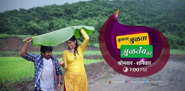 Julta Julta Jultay Ki Serial on Sony Marathi - Wiki, Full Star Cast, Timings, Story, Promos Videos, Photos, TRP/BARC Rating