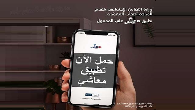 http://www.rftsite.com/2019/06/app-of-the-egyptian-pension.html