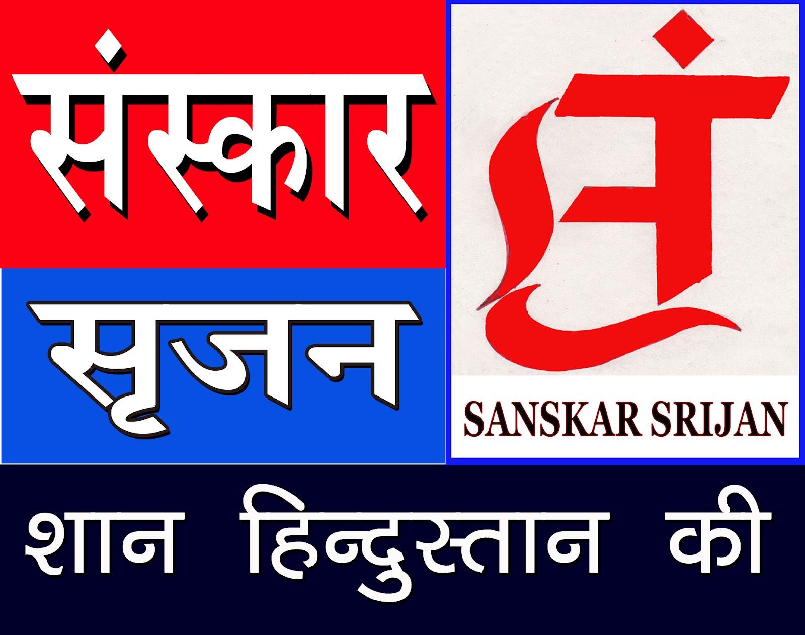 Sanskar News