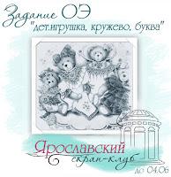 http://yar-sk.blogspot.ru/2017/05/igrushka-kruzhevo-bukva.html