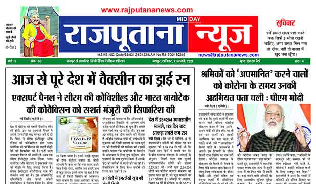 Rajputana News daily afternoon epaper 2 January 2021