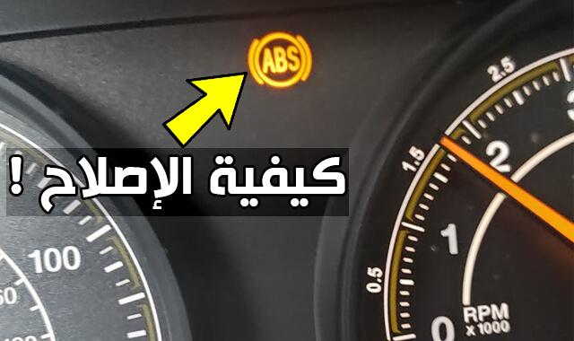 ماذا يعني اضاءة لمبة ABS وكيف تصلح ذلك !