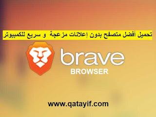 تحميل أفضل متصفح بدون إعلانات مزعجة  و سريع للكمبيوتر برايف Brave