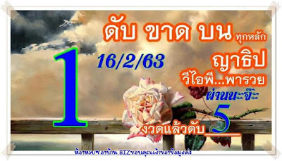 Thailand Lottery 3up Direct Review Facebook Timeline 16 February 2020