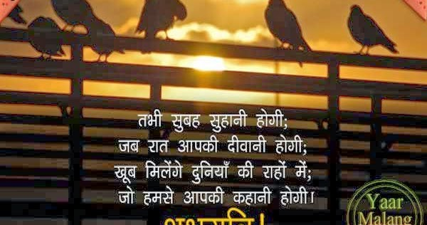 3d Animated Wallpapers For Windows 7 Shubh Ratri Hindi Quotes Hindi Motivational Quotes Hd