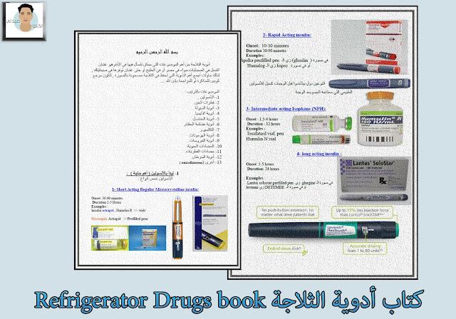 كتاب أدوية الثلاجة Refrigerator Drugs book
