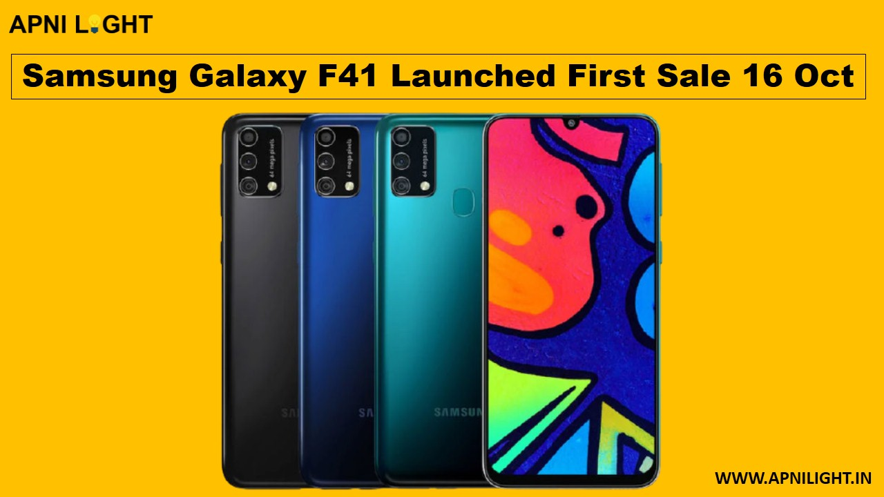 Samsung Galaxy F41 hua launch janiye kimat specifications aur 1st sale ke bare me
