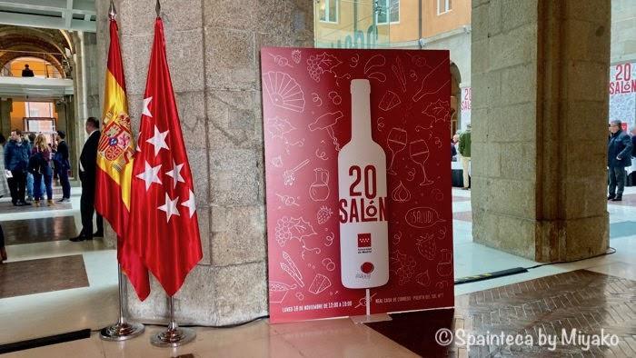 Salon de los vinos de Madrid マドリード産ワインの展示会が開催されたマドリード自治州政府庁内の会場