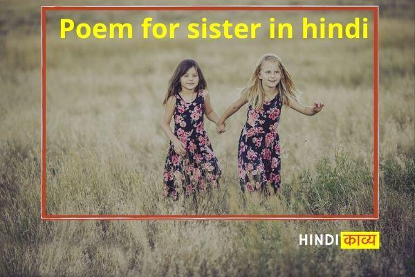 Poem for sister in hindi | बहन पर कविताएँ - Sister Poetry In Hindi