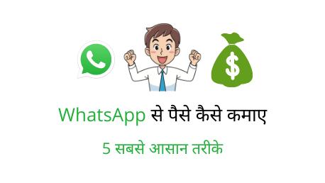 WhatsApp से पैसे कैसे कमाए - 5 सबसे आसान तरीके