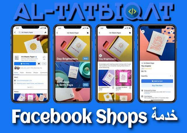 فايسبوك تطلق خدمة Facebook Shops  لتصميم متجرك الافتراضي