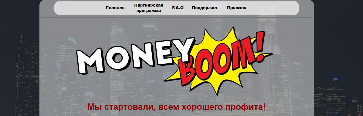 Мошеннический сайт money-boom.top – Отзывы, развод, платит или лохотрон?