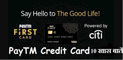 PayTM क्रेडिट कार्ड से जुड़ी 10 खास बातें