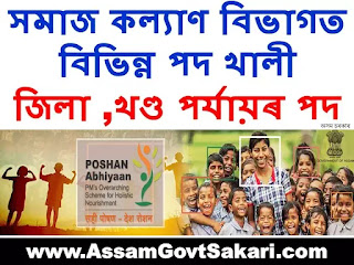 Social Welfare Assam Recruitment 2020