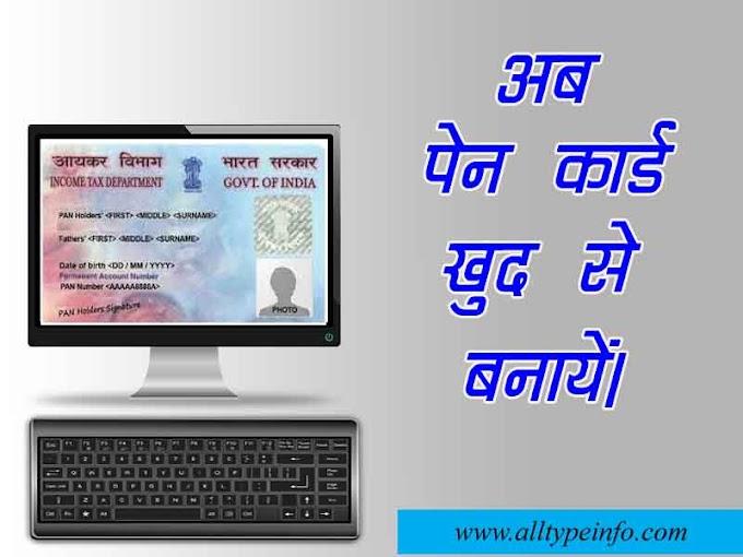 Pan card online apply kaise kare खुद से पैन कार्ड बनाये
