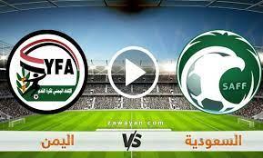 مشاهدة مباراة السعودية واليمن بث مباشر بتاريخ 03-06-2021 تصفيات آسيا المؤهلة لكأس العالم 2022