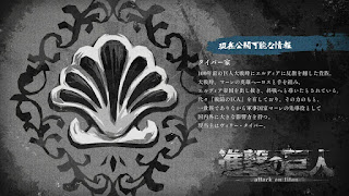 "Hellominju.com: 進撃の巨人アニメ第4期63話 現在公開可能な情報『タイバー家』 | Attack on Titan EP.63 ""Tybur family"""