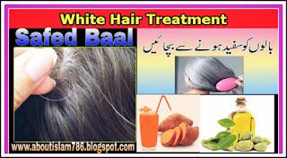 Safed balon ka ilaj white hair problems