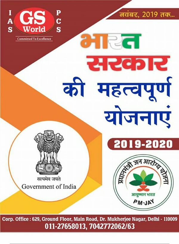 Indian Government Schemes 2019-20 : For All Competitive Exam Hindi PDF Book