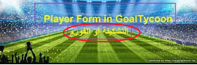 Players Form in GoalTycoon