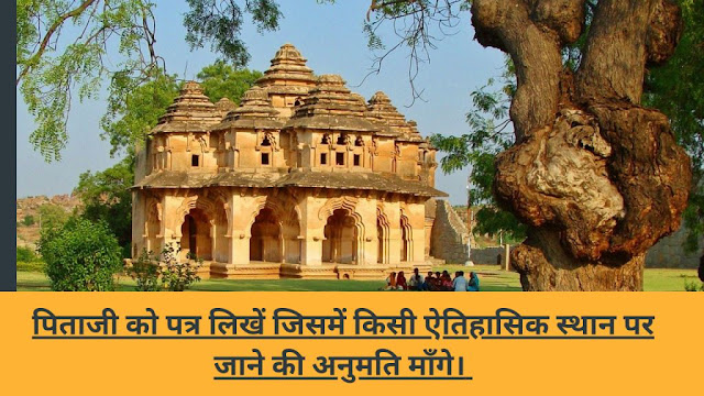 Write a letter to your father asking for permission to visit a historical place In Hindi)