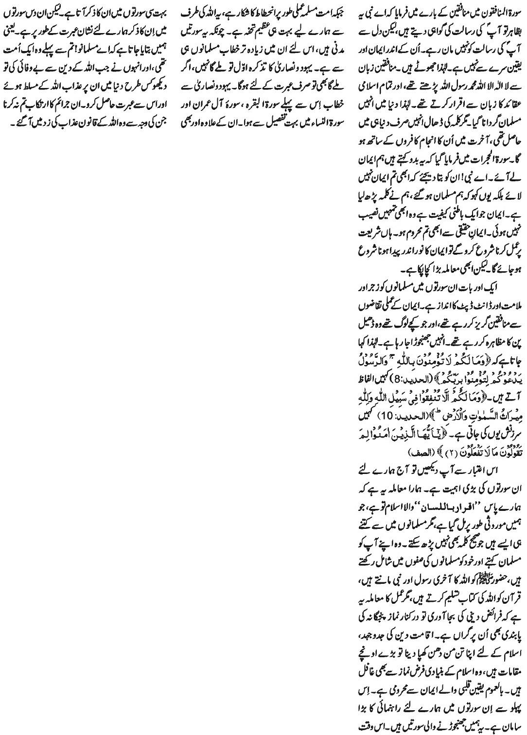 Islamic Hadith In Urdu | Wiring Diagram Database