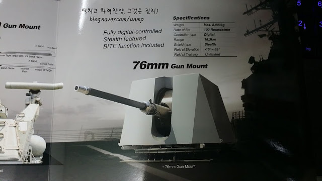 Image Attribute: Hyundai WIA 76mm naval gun (Fully digitally-controlled, Stealth featured, BITE function included)