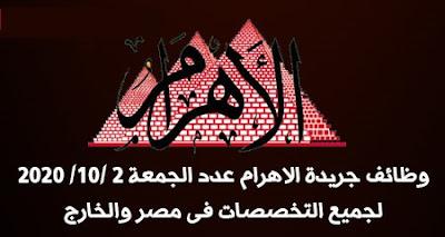وظائف جريدة الاهرام العدد الاسبوعي الجمعة 2-10-2020 بمصر وبالخارج