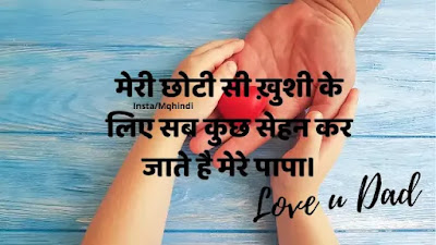 miss u papa quotes in hindi