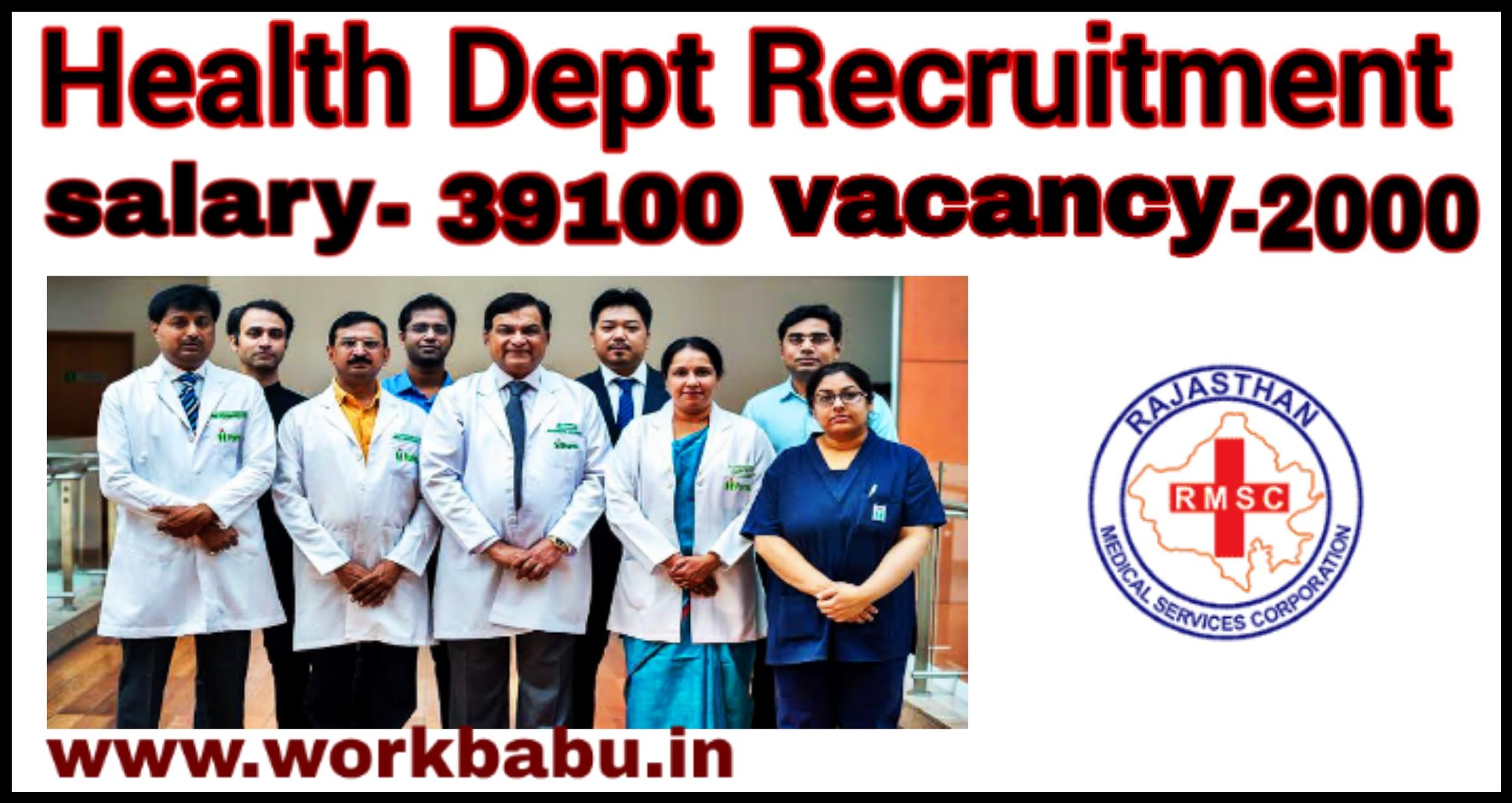 Health Department Recruitment 2020