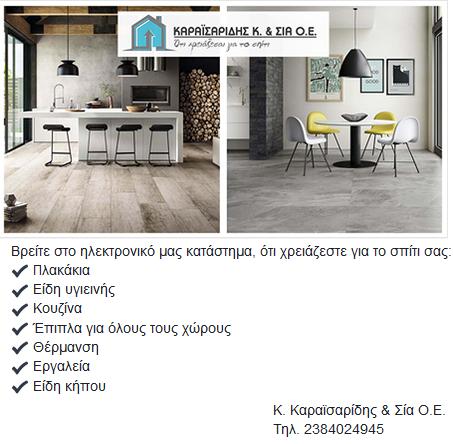 http://www.karaisaridis.gr/el/