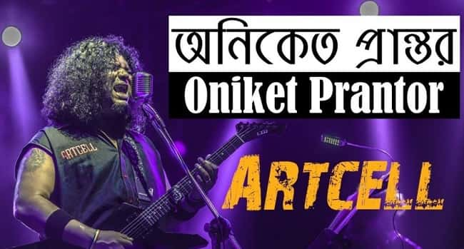 oniket-prantor-lyrics