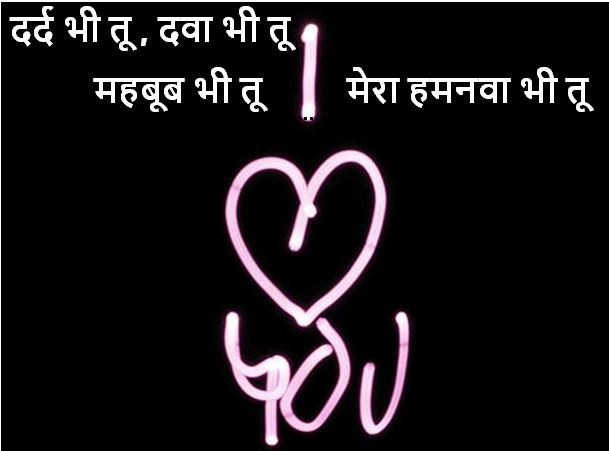 love shayari with images, love shayari with photos