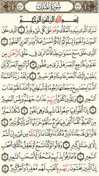 تحميل القران الكريم كاملا كتابة وقراءة