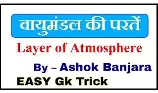 EASY GK Trick – वायुमंडल की परतें ( Layer of Atmosphere )