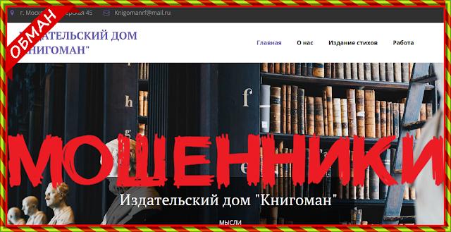 """Издательский дом """"Книгоман"""" книго-ман.рф - отзывы, лохотрон! Набор текста"""