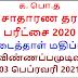 க. பொ.த சாதாரண தர பரீட்சை 2020 விடைத்தாள் மதிப்பீடு