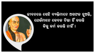 Chanakya Bani Odia - Best Odia Chanakya Bani Shayari,Iamage, Download
