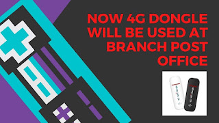 Now 4G dongle will be used at the branch post office   An order has been issued by Postal Directorate regarding the supply of 4G dongle to branch post office instead of Airtel 3G network is shut down. The demand of 4G dongle has been asked by Postal Directorate for the supply of 4G dongle to branch post office.